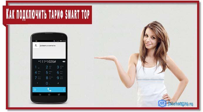 Чтобы подключить тариф Smart Top на МТС наберите на своём телефоне команду: *111*1026#.