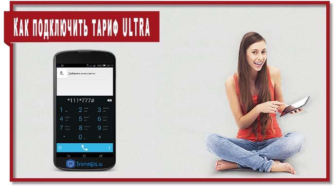 Чтобы подключить тариф ULTRA на МТС наберите на своём телефоне команду: *111*777# или *777#.