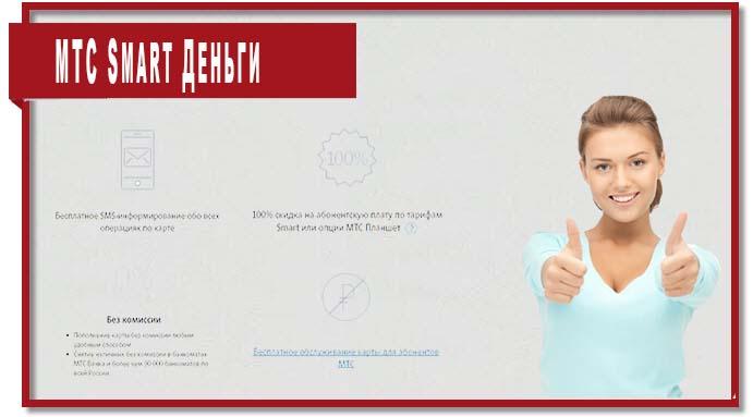 Программа «МТС Smart Деньги» предполагает массу преимуществ, главным среди которых является возможность не платить абонентскую плату.