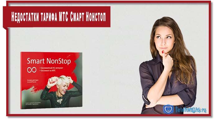 Недостатки тарифа МТС Смарт Нонстоп
