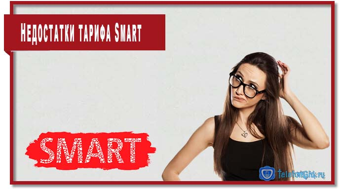 Тарифный план Smart предусматривает ряд недостатков, о которых должен знать каждый абонент, планирующий перейти на этот тариф.