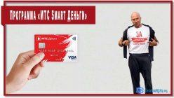 В рамках программы «МТС Smart Деньги» предоставляется скидка 100% на плату по тарифам Smart.