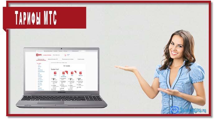 Разнообразные и многочисленные тарифы МТС могут запутать любого абонента. Мы поможем Вам выбрать выгодный тариф.