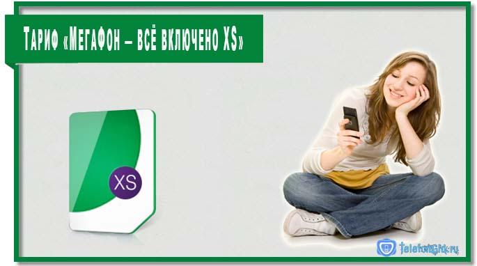 Тариф «МегаФон — Всё включено XS» предусматривает абонентскую плату в размере от 150 до 250 рублей в зависимости от региона.