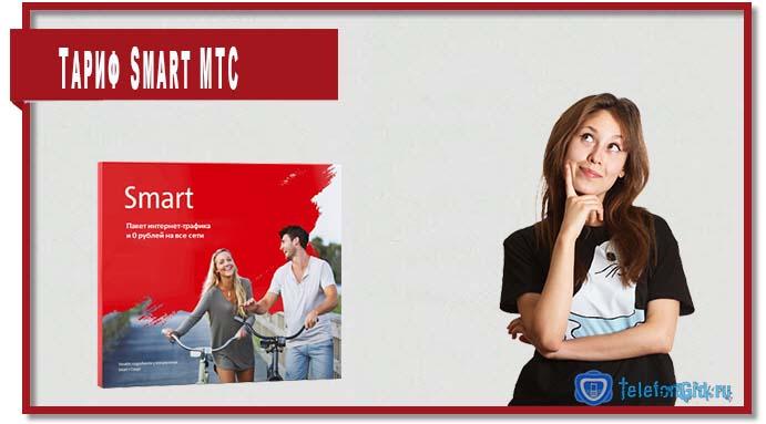 Для абонентов, которым нужны большие пакеты минут, СМС и интернета за небольшую плату был создан тариф Смарт МТС.