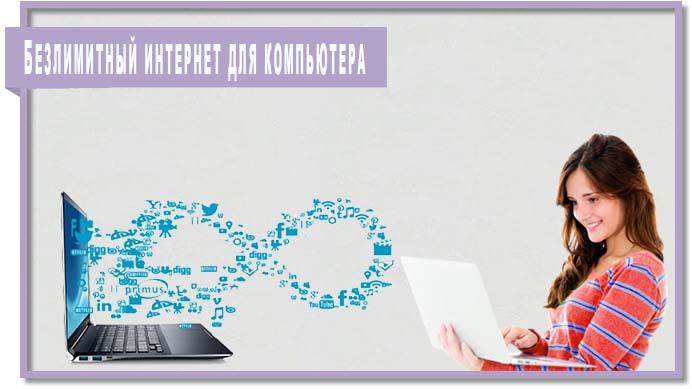 Хотите подключить безлимитный интернет для компьютера? Мы поможем вам подобрать самое выгодное предложение.