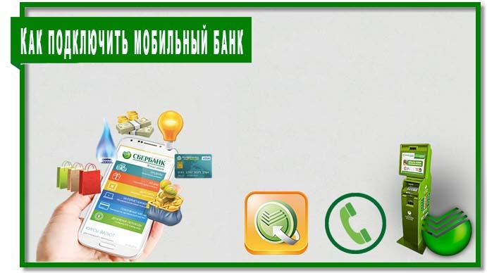 Возможности услуги Мобильный банк Сбербанка
