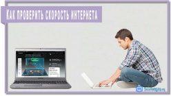 Мы подготовили полезный обзор для тех, кто не знает, как проверить скорость интернета.