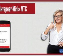 Опция «Интернет-Mini» МТС идеально подойдет для смартфона или планшета.