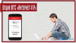 Подключите опцию от МТС «Интернет-VIP» и пользуйтесь ночным безлимитным интернетом без ограничений по скорости и трафику.