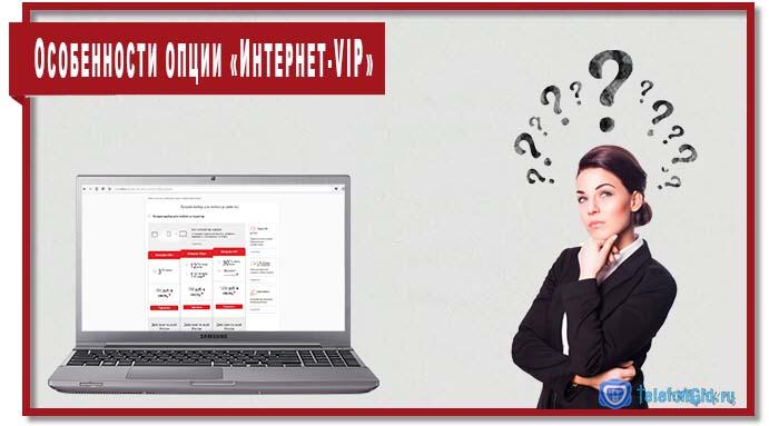 Прежде чем подключить опцию «Интернет-VIP» МТС  необходимо ознакомиться с ее особенностями.