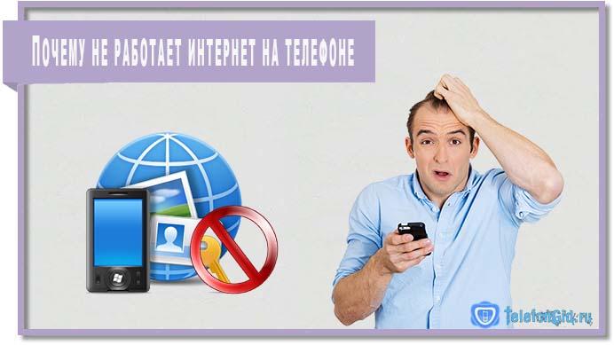 Сложно сразу сказать, почему не работает интернет на телефоне, но мы постараемся помочь вам с решением проблемы.