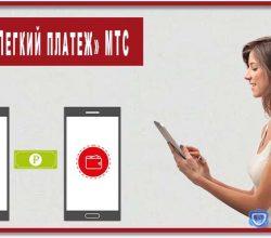 Регистрируйтесь в сервисе «Легкий платеж» МТС и оплачивайте услуги с помощью мобильного телефона.