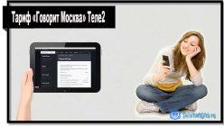 Подключите тариф «Говорит Москва» Теле2 и бесплатно звоните на все номера Москвы и области.