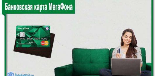 Планируете оформить банковскую карту МегаФона? Рекомендуем вам предварительно ознакомиться с данным обзором.