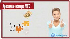 Перед тем, как купить красивые номера МТС обязательно ознакомьтесь с данным материалом.
