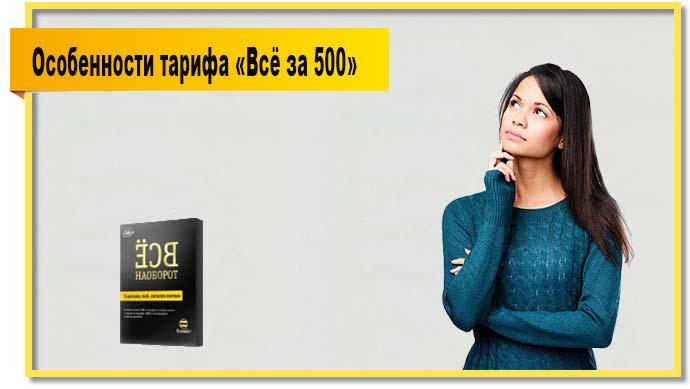 Несомненно, тариф «Всё за 500» имеет много достоинств, но перед подключением нужно ознакомиться и с недостатками.