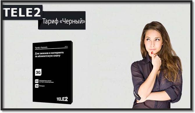 Прежде чем перейти на тариф «Черный» от Теле2 рекомендуем изучить его особенности.