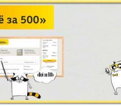 Ищите не дорогой тарифным план с привлекательными условиями? Тариф «Всё за 500» Билайн может стать для вас оптимальным решением.