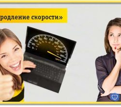 Хотите подключить или отключить услугу «Автопродление скорости» Билайн? Воспользуйтесь данным руководством.