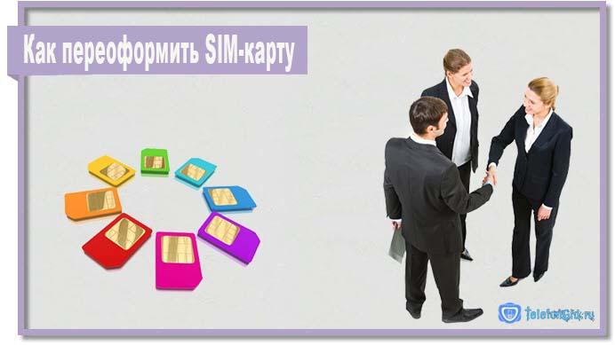 Хотите переоформить SIM-карту, но не знаете, как это сделать? Данное руководство вам поможет.