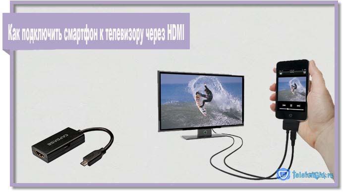 Хотите вывести изображение с телефона на телевизор в высоком качестве? Используйте HDMI-интерфейс.