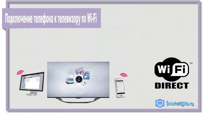 Подключение телефона к телевизору можно осуществить по Wi-Fi.