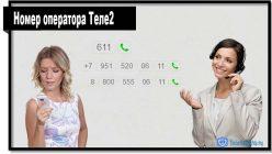 Хотите узнать номер оператора Теле2? В статье приведены все номера справочного центра.