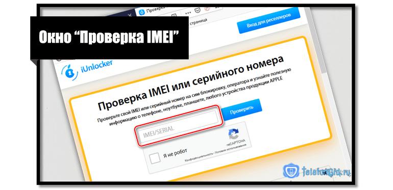 Окно Проверка IMEI