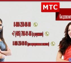 Хотите узнать как дозвониться до оператора МТС потратив минимум времени? Нужные вам номера приведены на картинке.