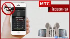 Хотите узнать, как отключить гудок на МТС? Команда для отключения услуги указана на картинке.