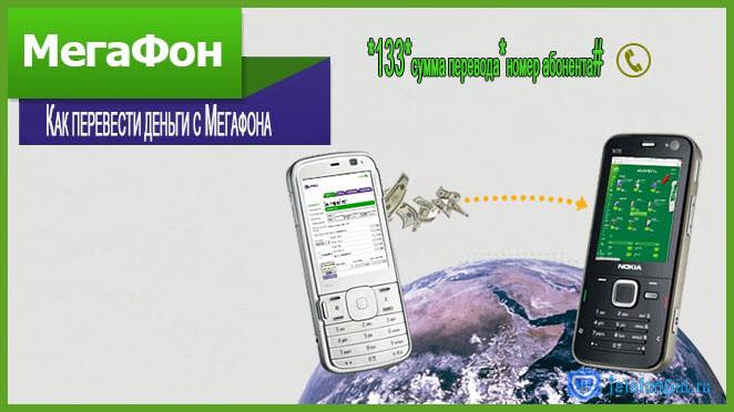Не знаете, как перевести деньги с мегафона на мегафон? Ознакомьтесь с приведенной в статье инструкцией.