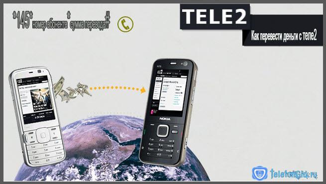 как перевести деньги со счета телефона на другой телефон теле2 на теле2 как заполнить заявку на кредит в сбербанке онлайн если не знаешь инн организации