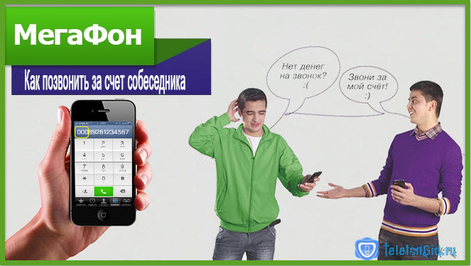 Если вам нужно узнать, как позвонить за счет собеседника на Мегафоне, то воспользуйтесь информацией, указанной на фото.