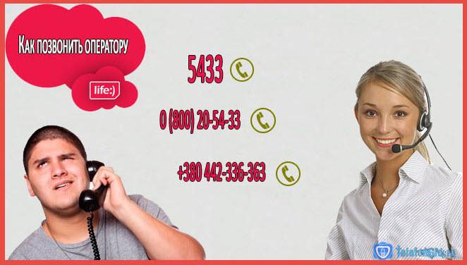 Не знаете, как позвонить оператору лайф? Воспользуйтесь указанными на картинке номерами.