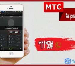 Задумались над тем, как узнать свой тариф мтс? Вам поможет информация, приведенная на картинке.