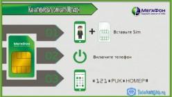 Не знаете, как активировать сим карту мегафон? Нужная вам команда указана на картинке.