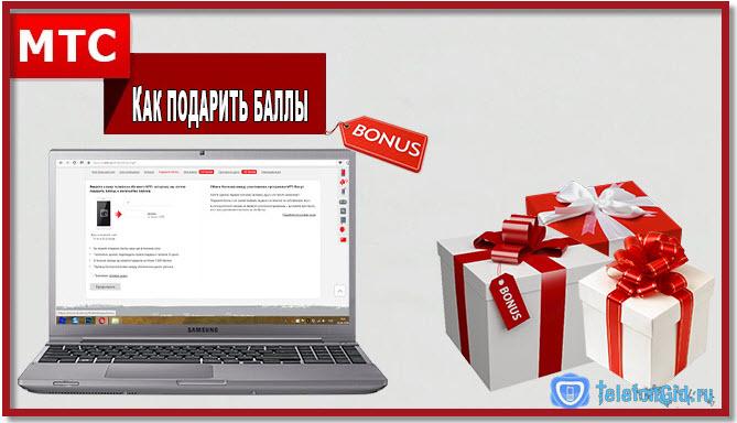 Подарить баллы мтс можно на сайте бонусной программы. Подробная инструкция в статье.