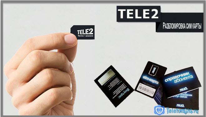 Разблокировать сим карту Теле2 можно несколькими способами и в статье приведены самые удобные.