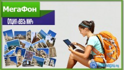Опция дл международного роуминга Мегафон Весь Мир. Описание, подключение и отключение опции.