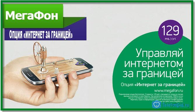 Подключите опцию Мегафон «Интернет за границей» и пользуйтесь интернетом в международном роуминге.
