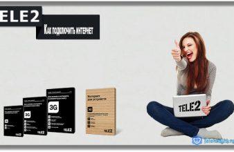 Хотите знать, как подключить интернет на Теле2? Вы попали по адресу. Нужная вам информация приведена в статье.