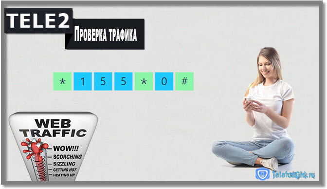 Чтобы проверить трафик на Теле2 наберите команду *155*0#.