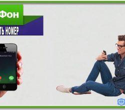 Скрыть номер на мегафоне можно с помощью услуги «АнтиАОН».