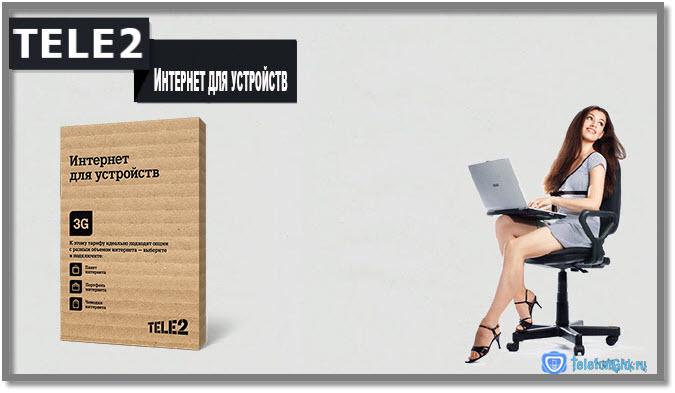 """Тариф """"Интернет для устройств"""" Теле2"""