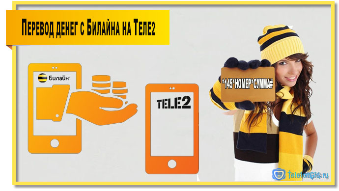 как перевести деньги с теле2 на билайн с телефона на телефон казахстан какую функцию выполняют деньги при уплате долга