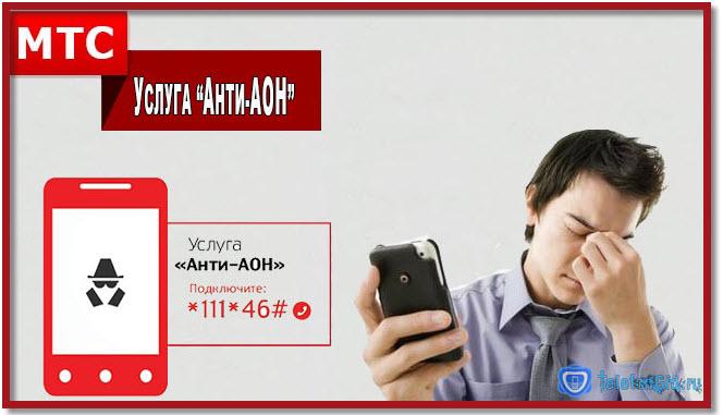 Чтобы скрыть номер на МТС подключите услугу «АнтиАОН» или «АнтиАОН по запросу».