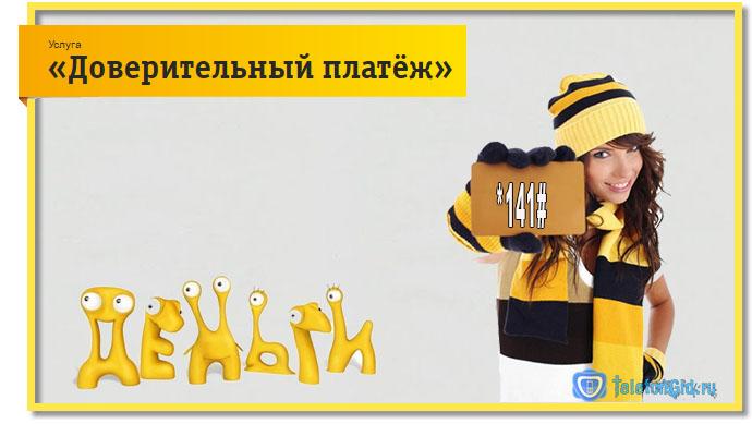 как на билайне взять 30 рублей в долг киев взять кредит без справки о доходах