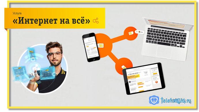 Услуга «Интернет на Все» Билайн позволяет использовать один пакет интернета на нескольких устройствах.