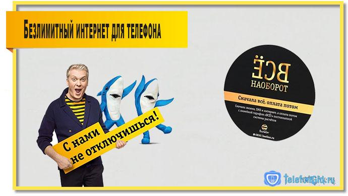 Безлимитный интернет на Билайне для телефонов доступен в рамках тарифа «Всё за 500» постоплата.